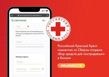 Благотворительное пожертвование на помощь пострадавшим в школе № 175 в Казани